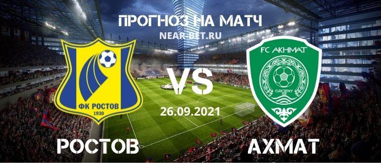 Ростов – Ахмат прогноз