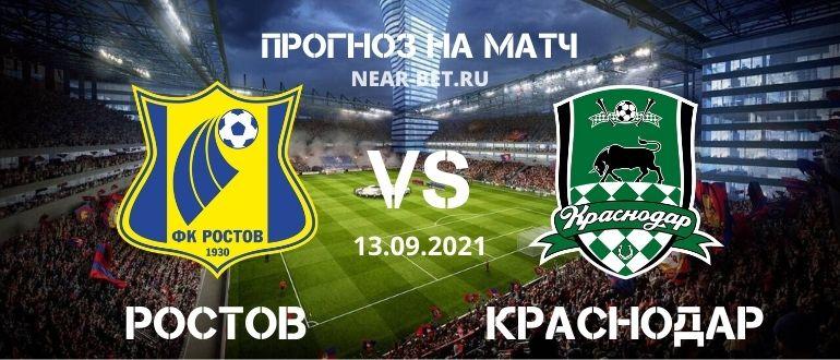 Ростов – Краснодар прогноз
