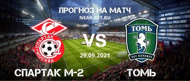 Спартак Москва-2 – Томь прогноз