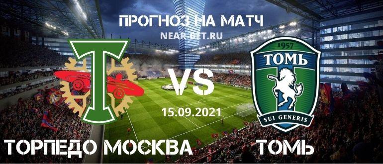 Торпедо Москва – Томь прогноз