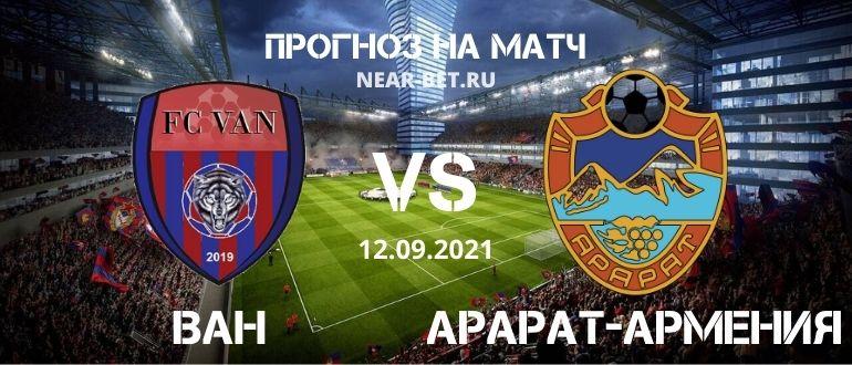 Ван – Арарат-Армения прогноз