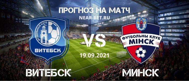 Витебск – Минск прогноз