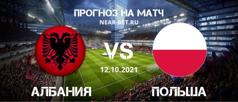 Албания – Польша прогноз