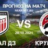Арсенал Дзержинск – Крумкачы прогноз