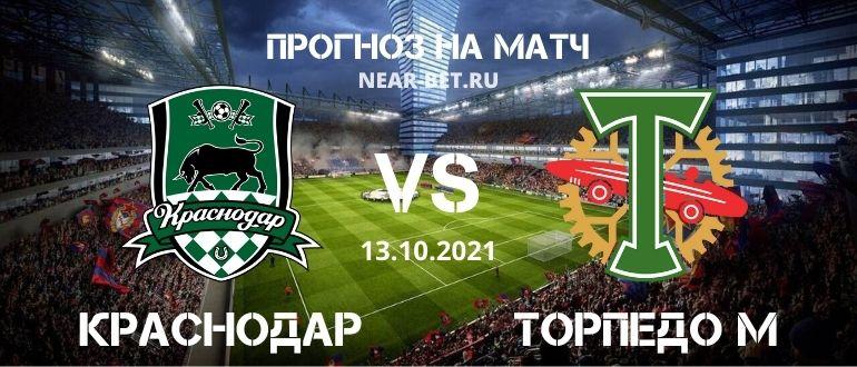 Краснодар-2 – Торпедо Москва прогноз