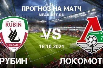 Рубин – Локомотив Москва прогноз