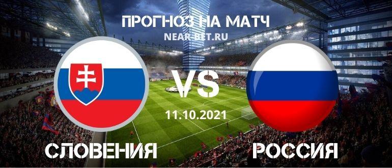 Словения – Россия прогноз