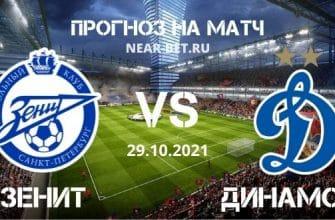 Зенит – Динамо Москва прогноз